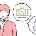 病院とクリニックの違いを徹底検証! 自分に合う職場を選びましょう